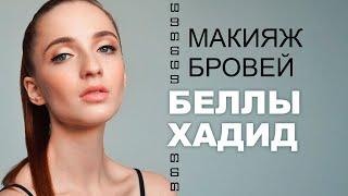 Макияж бровей БЕЛЛЫ ХАДИД c косметикой BESPECIAL