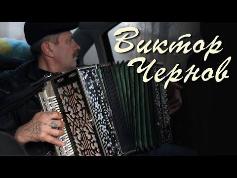 Виктор Чернов. Наигрыши