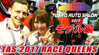 東京オートサロン2017:レースクイーン・コンパニオン・ステージモデル編 TAS Part 4  RACEQUEENS Companions Girls Steve's POV スティーブ的視点