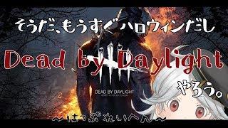 [LIVE] 【DbD】はじめてのDead by Daylight【#01】