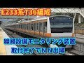 【E233系T36編成 モニタリング装置搭載しNN出場】