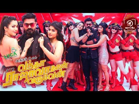 Sundar C Vanthaa Rajavaathaan Varuven Special STR Fans Megha Akash Hiphop Tamizha