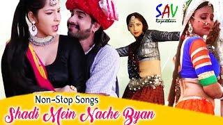 बन्ना बन्नी 2017 dj मारवाड़ी Non - Stop Rajasthani Songs Full HD