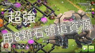部落衝突Clash of Clans - 一折活動開跑 全部帶石頭搶資源!!!超強 部落 検索動画 26
