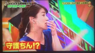 永島優美ちゃんの守護ちん💦  かわい〜😍