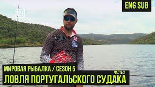 Ловля португальского судака ч 2 Мировая рыбалка 5 серия 5
