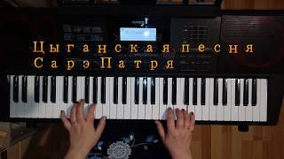 Цыганская песня Сарэ Патря Видеоурок