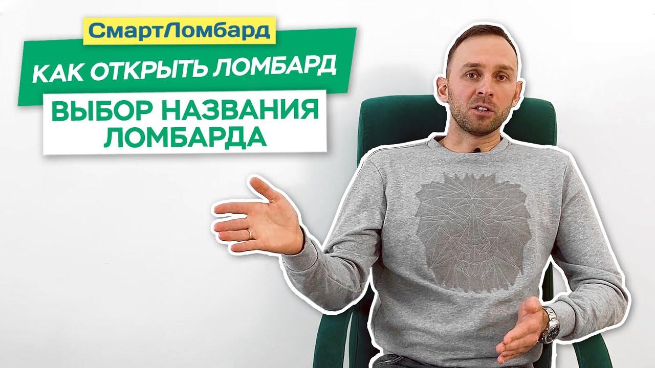 Вещевой ломбард москвы вам деньги за рекламу на авто