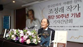 """조정래, 등단 50주년…""""태백산맥 마지막 퇴고…"""