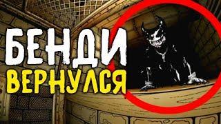 "ПО СЛЕДАМ ДЕМОНА, БЕНДИ в 360?! BENDY VR ""Follow the Demon"" ГЛАВА 4 CHAPTER MAX DEACON"