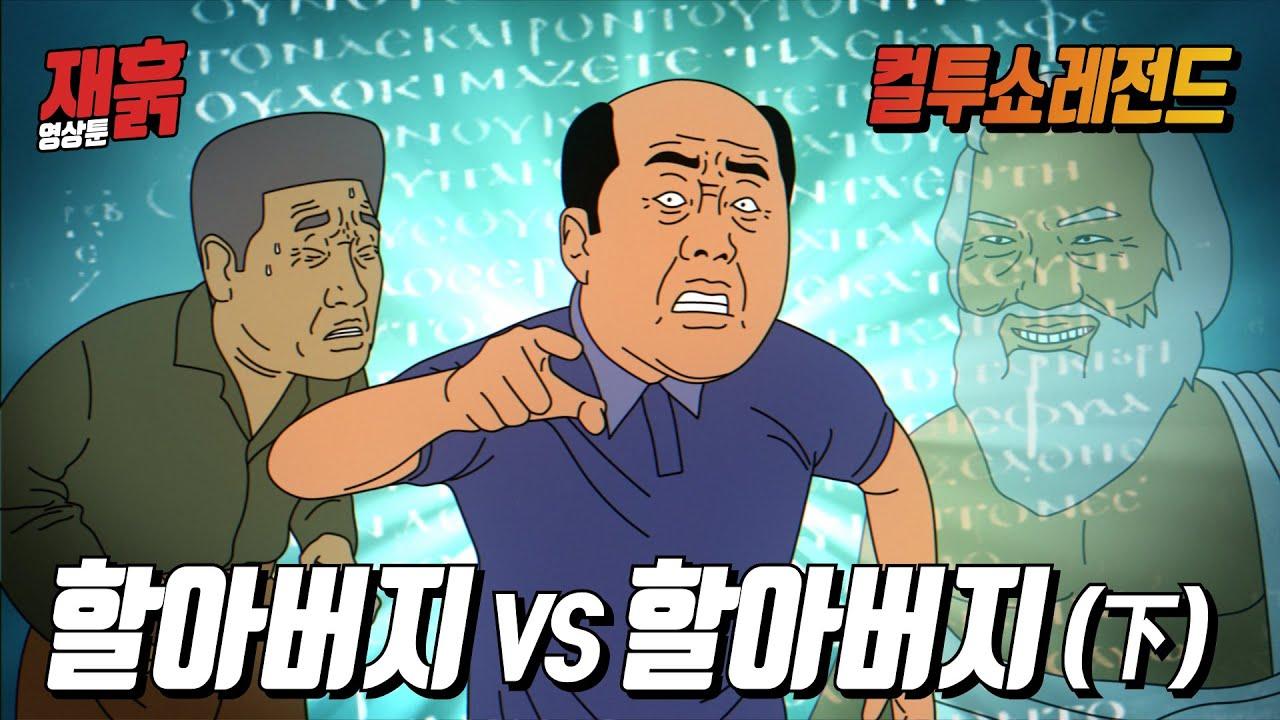 테스형의 반격! 할아버지 VS 할아버지 (下) | 컬투쇼 레전드 사연 영상툰