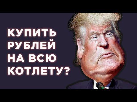 """Доллар, Рубль, Нефть и Золото - Покупаем """"Магнит""""?"""