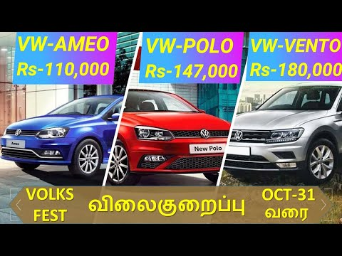 VolksWagen Announce Big Offer For Polo, Vento & Ameo | @ Wheels ON Review