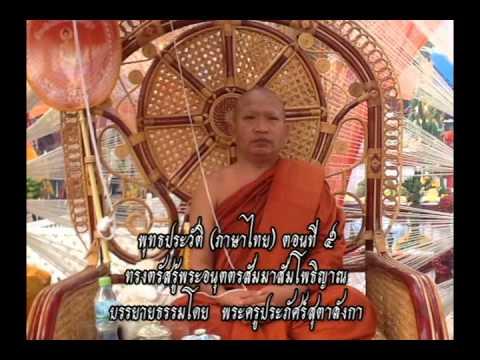 พุทธประวัติ (ภาษาไทย) ตอนที่ ๕  ทรงตรัสรู้พระอนุตตรสัมมาสัมโพธิญาณ