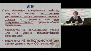Технология подготовки к всероссийским проверочным работам по биологии в 11 классе