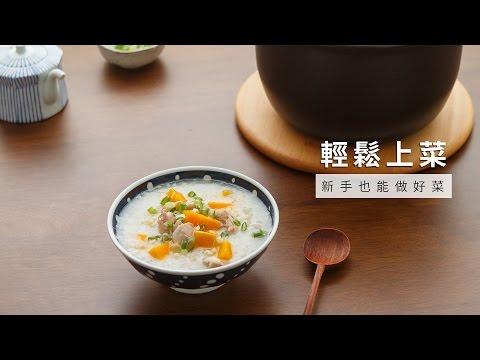 【粥】用陶鍋熬煮南瓜雞球粥,15分鐘完成!