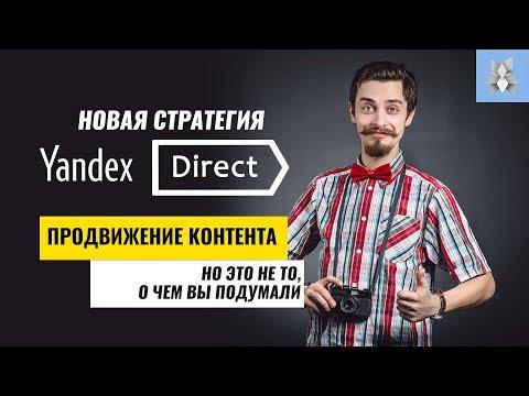 Новая стратегия в Яндекс Директе – продвижение контента