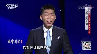 《法律讲堂(生活版)》 20200729 小视频惹大祸| CCTV社会与法 - YouTube