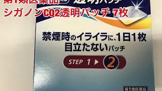 大正製薬 第1類医薬品 シガノンCQ2透明パッチ 7枚 セルフメディケーション税制対象