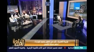 وزيرة الهجرة توضح مظاهر التعاون بين وزارة الهجرة والقوي العاملة  لصالح الدولة والمصريين