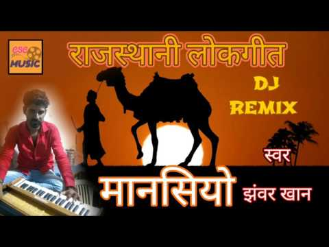 Mansiyo || मानसियो || Rajsthani Folk Song || Jhanwar Khan