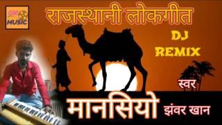Mansiyo || मानसियो || Rajsthani Folk Song || Jhanwar Khan