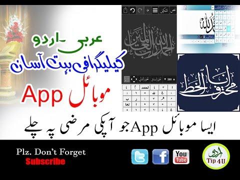 Best Arbic Urdu Galegraphic Mobile App.