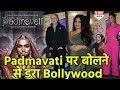 Padmavati के विवाद पर बात करने से डरे ये Bollywood Stars