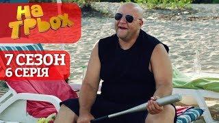 На Троих 6 серия 7 сезон - Юмористический сериал от Дизель Студио | Лучшие приколы 2020!