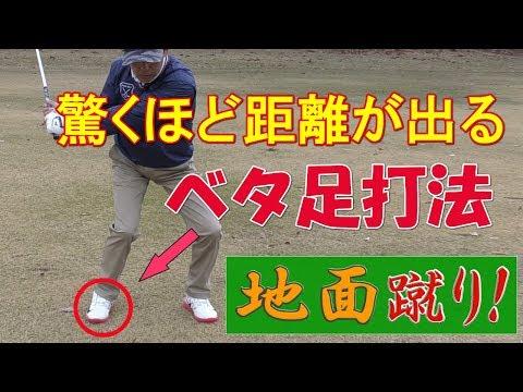 ベタ足打法!飛距離が出る、安定するスイング!ドリル、右足を蹴って身体の力をクラブに伝える方法をスギプロが伝授。
