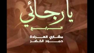 يا رجائي | يارجائي 4 | مشاري العرادة