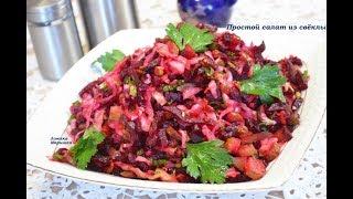 🍒Самый простой и вкусный салат из свёклы и огурцов