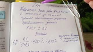 794 Алгебра 8 класс Относительная погрешность равна