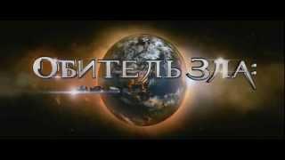 Обитель зла 5 Возмездие HD 720p РУССКИЙ ТРЕЙЛЕР