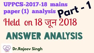 UPPCS 2017 Mains paper (1)answer analysis || UPPSC mains 2017 answer part - 1