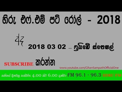 Hiru FM : Pati Roll — 2018 03 02 - Friday Special - ෆ්රයිඩේ ස්පෙෂල්