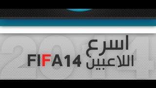 اسرع اللاعبين في فيفا١٤ fifa14 fastest players
