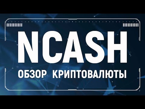 Криптовалюта NCASH (Nucleus Vision) обзор!!!