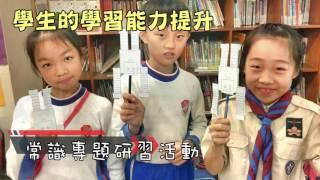 粉嶺公立學校 Fanling Public School(flp) - GoodSchool好學校