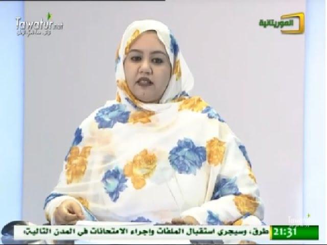 JTF du 09-01-2017 Teslem Mint Taki - El Mauritaniya