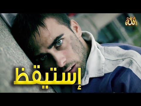 أنشودة : إستيقظ ! ـ فيديو كليب ـ ماهر زين Maher Zain - Awaken