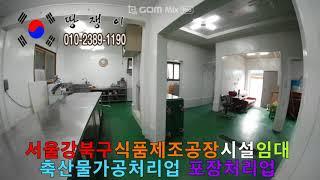 서울식품제조공장임대 강북구 축산물가공처리업 식육포장처리…