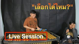 เลือกได้ไหม - ToffyVibes Live Session feat.Stamp (1/5)