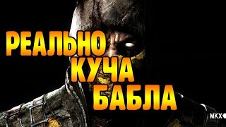MORTAL KOMBAT X MOBILE - ВЗЛОМ ИГРЫ! (ANDROID)