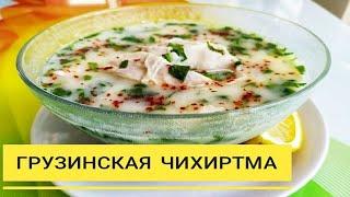 Самый вкусный куриный суп. Грузинский суп Чихиртма. Это стоит попробовать!