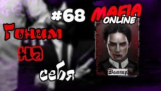 #68 Мафия онлайн - Гоним на себя!!