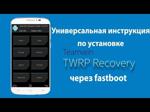 Как установить twrp recovery через fastboot