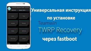 Установка TWRP - универсальная инструкция (через fastboot на примере Xiaomi)