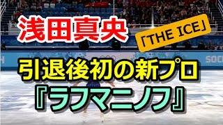 浅田真央 引退後初の新プログラムを発表!日本そして世界に感動を与えたまおちゃんがアイスショー『THE ICE』に帰ってくる!!【海外の反応】#maoasada