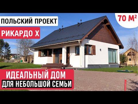 Одноэтажный дом  с удобной планировкой/Обзор польского проекта дома  Ricardo X